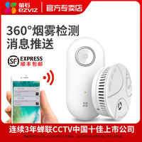 Hikvision fluorite T4-B independent fire detector smoke smoke alarm home fire 3c certification