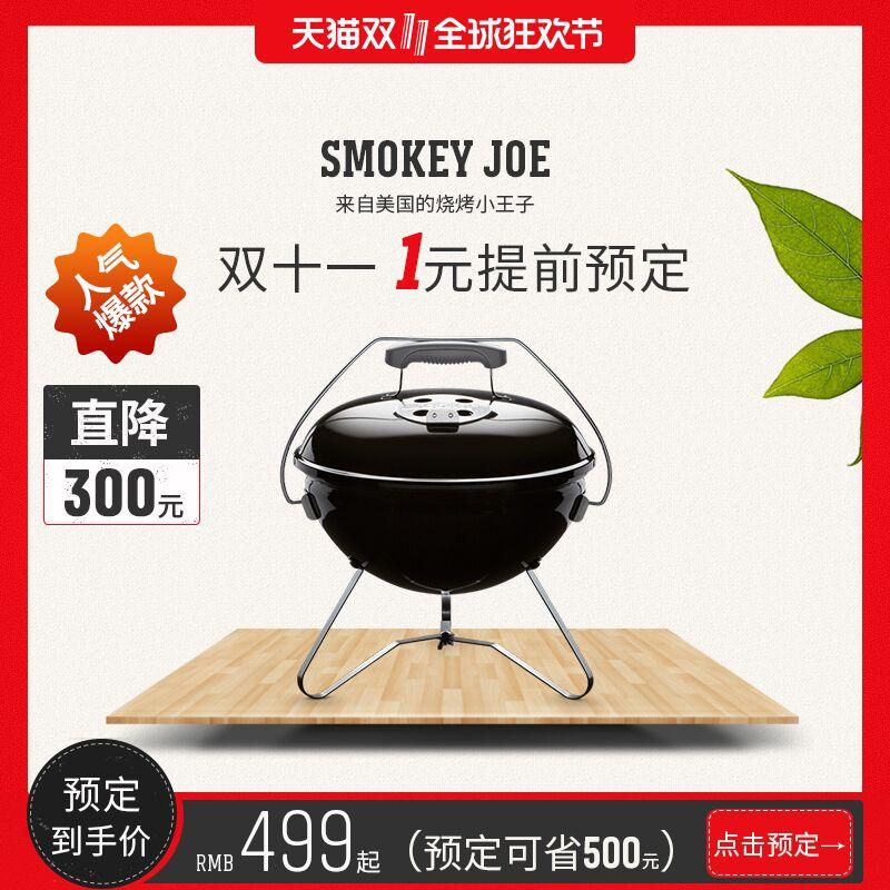 weber 烧烤炉