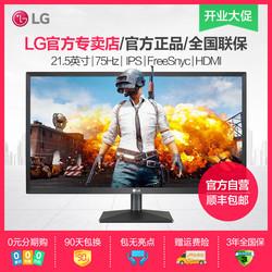LG官方店22MK430H 21.5英寸75Hz游戏电竞IPS高清屏液晶电脑显示器
