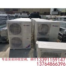 出售回收中央空调 二手格力美 1匹1.5匹2匹3匹挂机限上海地区安装图片