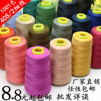 Can be dyed sewing line pagoda line 40/2 high speed polyester thread sewing machine line sewing thread sewing thread