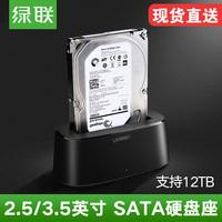 绿联移动硬盘底座2.53.5英寸台式机笔记本机械sata外置外接usb3.0