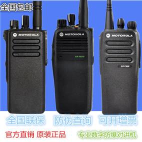 民用GP3688互通GP328D防爆对机讲5-8公里6600i摩托罗拉数字对讲机