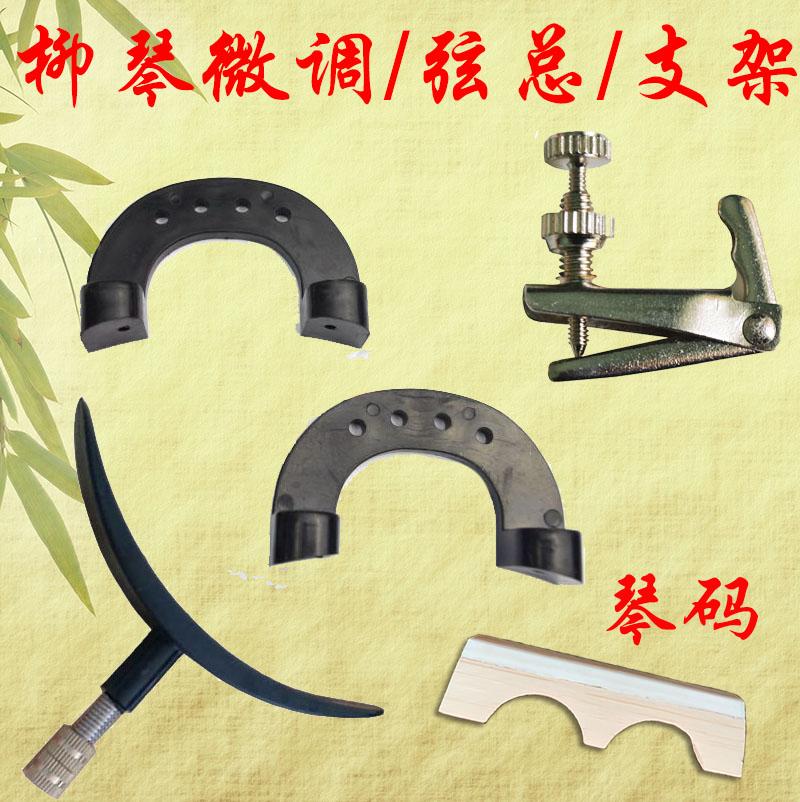 Китайский струнный инструмент Люцинь Артикул 15044135998