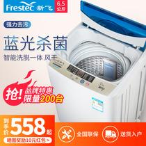 迷你宿舍单桶海尔售后9kg5.287.5新飞波轮洗衣机全自动家用小型