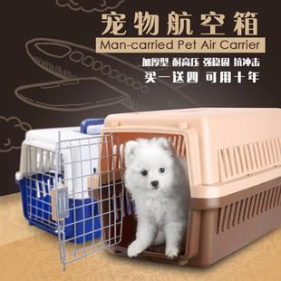 宠物航空箱 运输狗狗猫咪外出箱空运托运箱空运旅行箱猫笼子便携