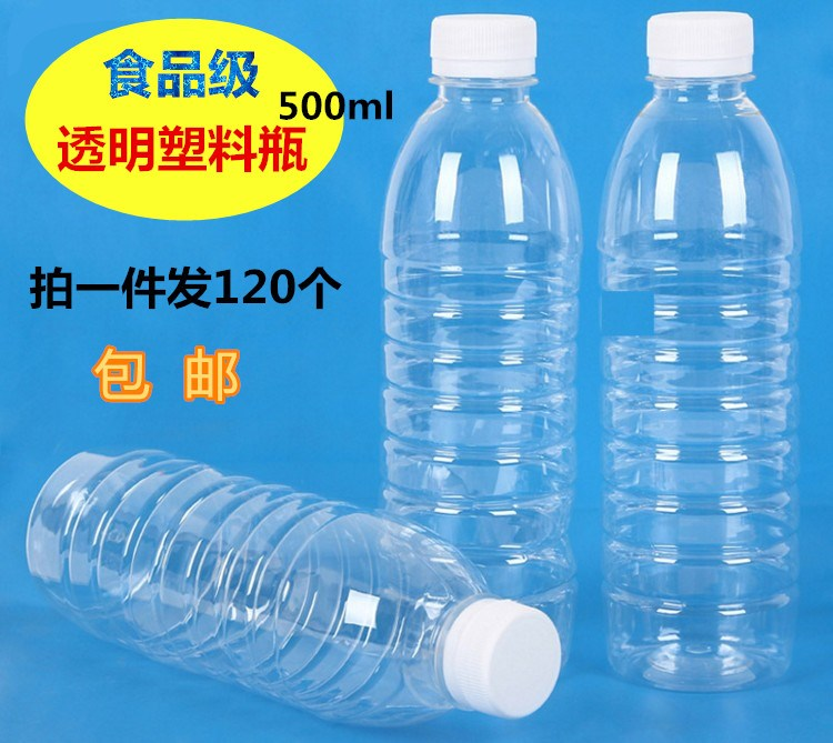 瓶子 塑料 500ml