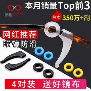 眼镜防滑套硅胶固定耳勾托防掉器眼睛框架腿配件挂钩夹耳后勾脚套