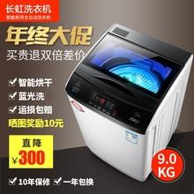 长虹7.5KG全自动洗衣机9KG家用波轮大容量热烘干迷你小型滚筒甩干