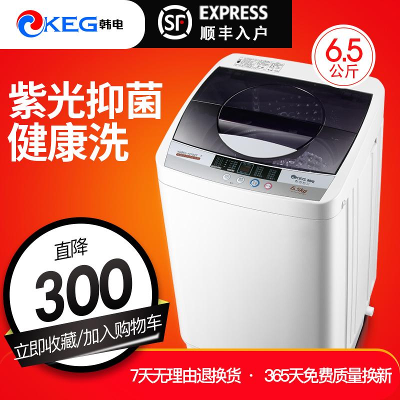 单桶筒家用全自动洗衣机6.5kg宿舍波轮迷你小型16788TXQB65韩电