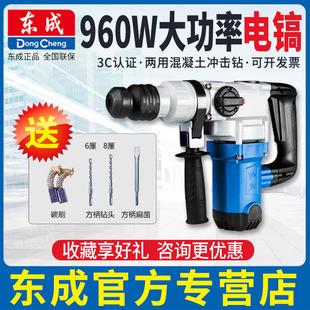 电镐两用电锤960W大功率水电安装冲击钻