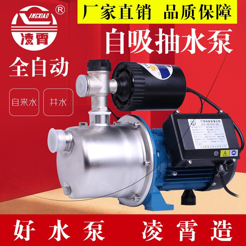 凌霄水泵家用自吸抽水泵 农用自来水井水220V高扬程增压泵 自吸泵