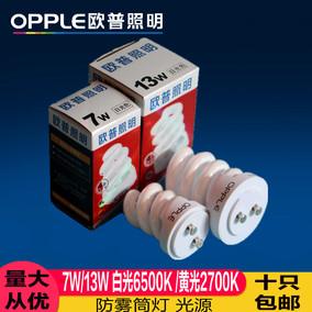 OPPLE欧普迷你筒灯原配专用三基色螺旋节能灯泡YDN7W13W-2S RR RD