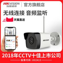 海康威视无线摄像头wifi网络手机远程高清夜视家用室外家庭监控器