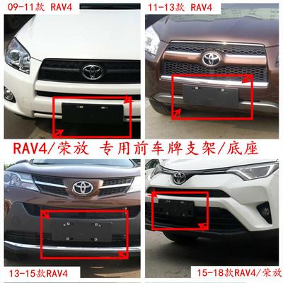 适用于新老款一汽RAV4荣放前车牌架底座固定支架牌照托RAV4牌照板