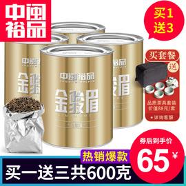 买一送三金骏眉红茶散装茶叶蜜香型特级武夷山金俊眉礼盒袋装罐装图片