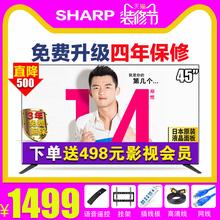 Sharp/夏普LCD-45T45A智能45英寸高清网络液晶平板电视机4050