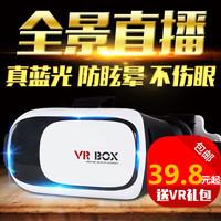 3d視頻眼鏡播放器