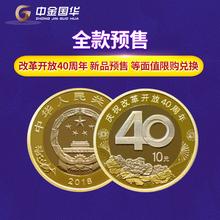 全款预售.2018年改革开放40周年普通纪念币 10元面值流通硬币
