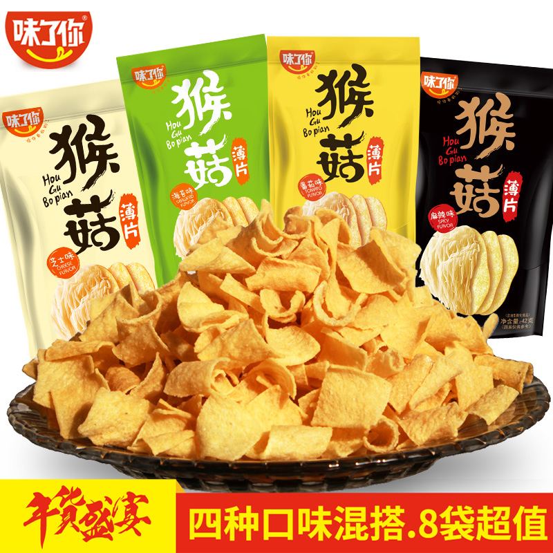 味了你猴菇薄片 薯片美食休闲食品特产 网红零食4种口味8袋包邮