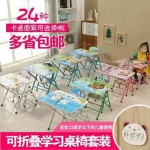 简易小学生写字桌家用学习书桌椅幼儿园可折叠升降儿童课桌椅套装
