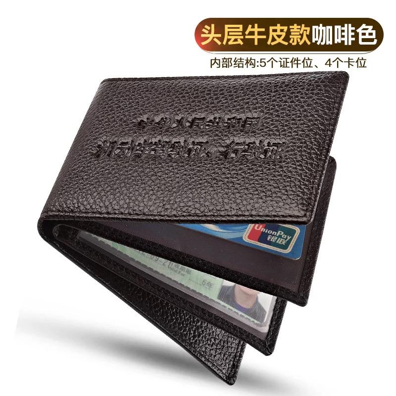 驾驶证二合一行驶证牛皮卡包证件夹多卡位一体包男女驾照