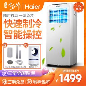 HaierA移动空调1P匹家用一体机免安装