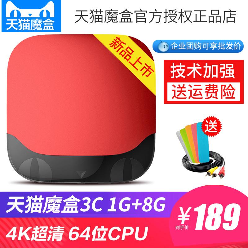 天猫魔盒 3C 网络电视机顶盒魔盒天猫盒子电视盒子wifi无线家用全网通4K高清网络硬盘播放器M17C