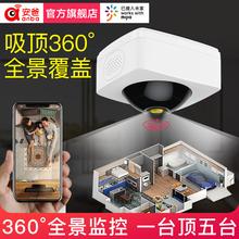 米家APP xiaovv智能全景摄像机无线监控摄像头家用高清夜视手机