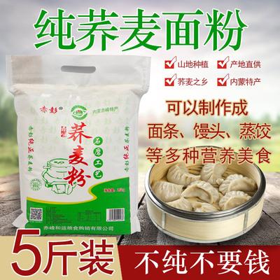 荞麦面粉纯荞麦面 赤峰天然无糖农家粗杂粮乔面粉非苦荞面 荞麦粉