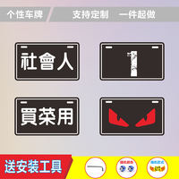 Electric car personality license plate motorcycle decorative card digital license plate aluminum alloy anti-photoelectric bottle black license plate custom