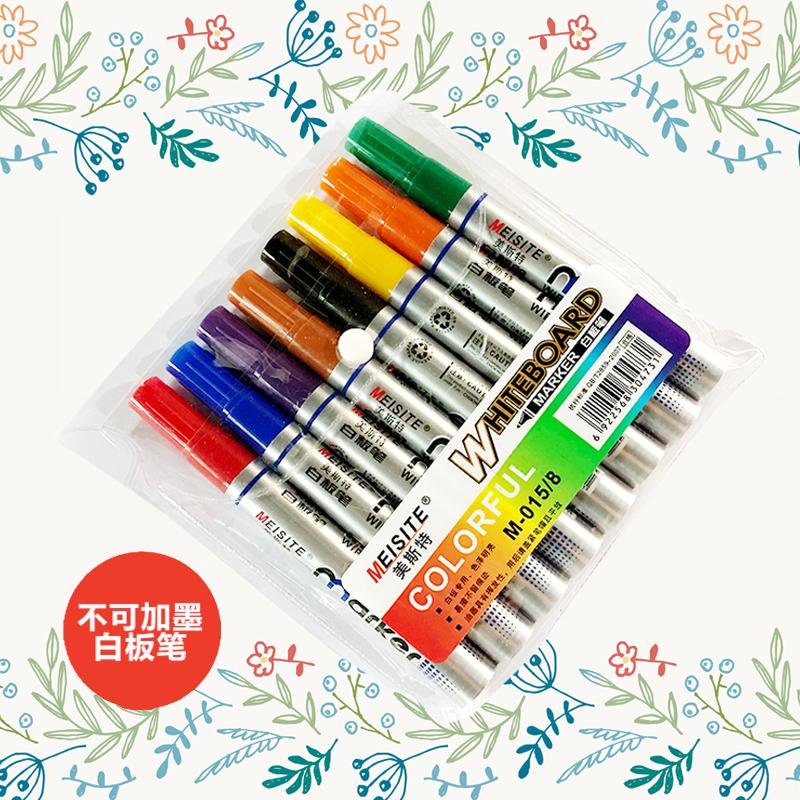 美斯特可擦彩色白板笔 易写易擦无痕涂鸦环保白板笔8色装包邮