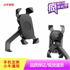 Maverick Electric Vehicle Mobile Phone Bracket General Bike Electric Vehicle Navigation Bracket Bike Bracket Original genuine package