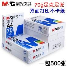 正品晨光A4纸打印复印纸70g单包500张白纸办公a4打印用纸整箱包邮