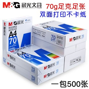 包邮 晨光A4纸打印复印纸70g单包500张白纸办公a4打印用纸整箱 正品