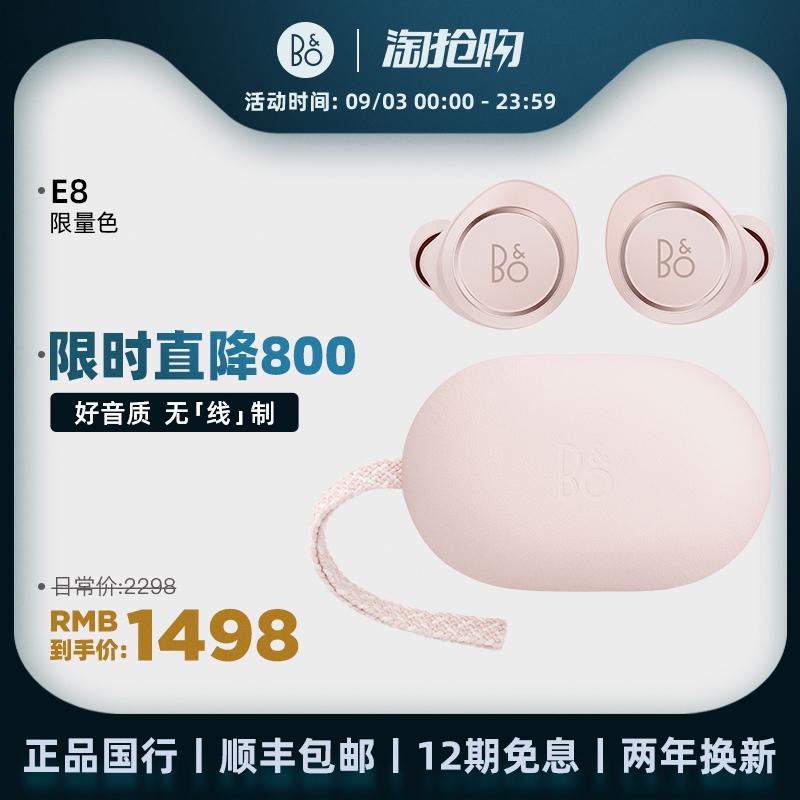 限量色  B&O Beoplay E8 真无线蓝牙耳机入耳式丹麦bo苹果商务