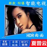 夏普云32寸曲面55 60 65 70 75寸4K高清智能网络曲屏液晶电视机