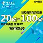 江苏无锡电信宽带光纤入户办理赠路由器高清iTV机顶盒20m50m100m