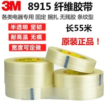 3m8915 original imported strong unmarked transparent striped glass fiber tape single-sided high-temperature fiber tape