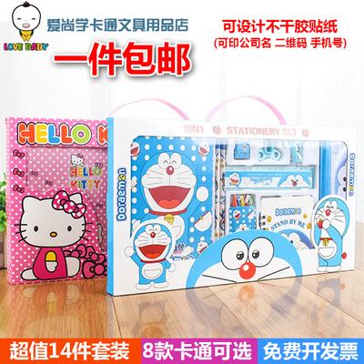 小学生文具套装礼盒批发 幼儿园学习用品 儿童生日礼物奖品大礼包