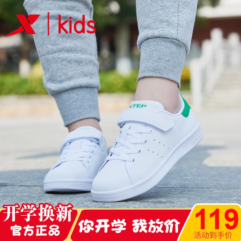 特步童鞋儿童鞋子2019秋款透气休闲板鞋女童白色运动鞋男童小白鞋