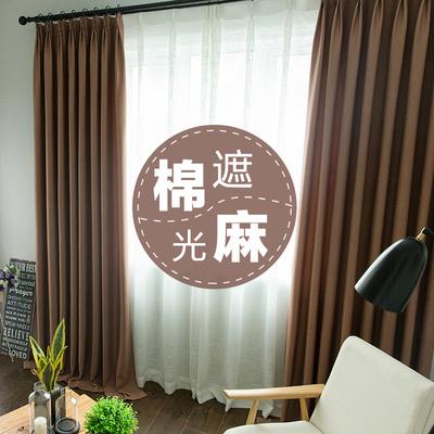 窗帘遮光布全遮光客厅