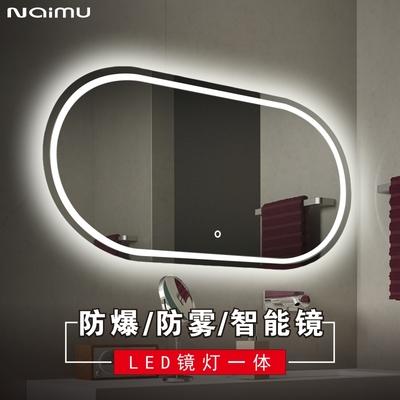 奈姆现代简约椭圆镜子带灯创意卫生间浴室镜壁挂贴墙化妆镜可定制