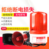 Power failure alarm home farm super loud 220V380V burglar alarm power failure call sound and light alarm