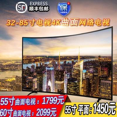 曲面电视机65寸智能