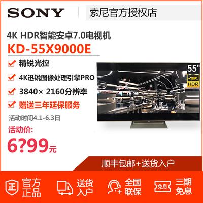 Sony/索尼 KD-55X9000E 55英寸4KHDR液晶网络智能电视安卓电视实体店