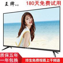 60寸網絡智能wifi無線超高清特價 王牌知音液晶電視機32