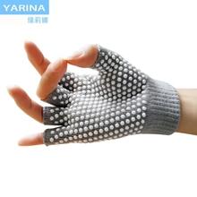YARINA专业防滑瑜伽手套男女半指室内健身运动手套透气保暖硅胶颗