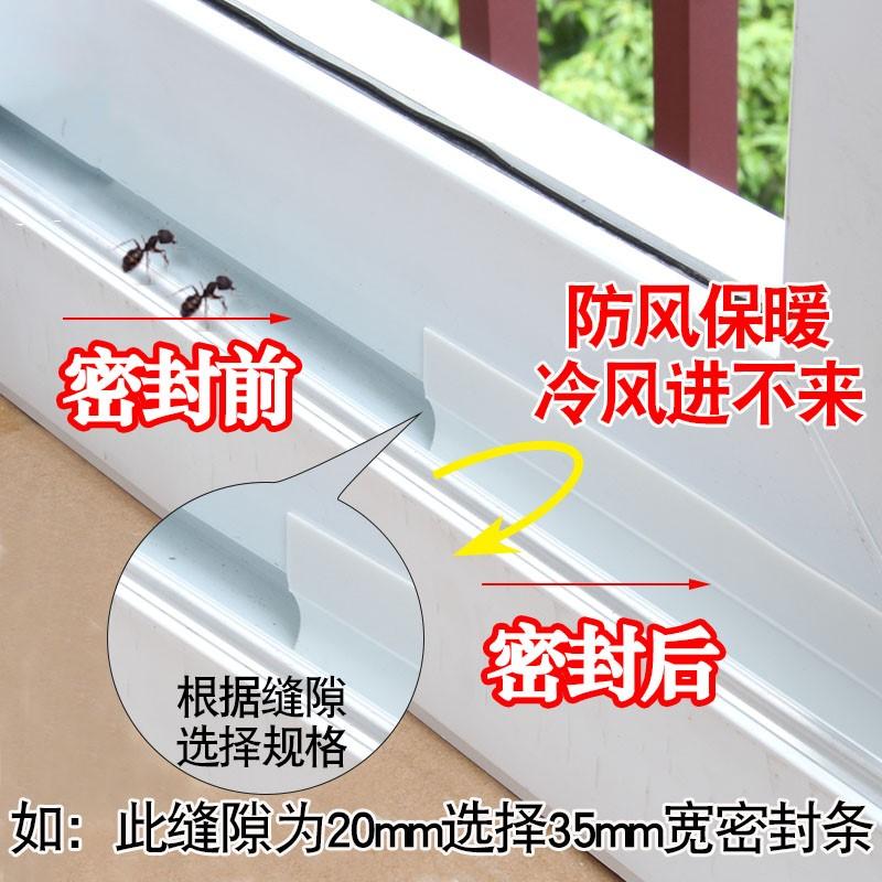 静音硅胶密封条门封条防鼠橡胶保护塑窗木门墙贴纸推拉窗窗缝漏风