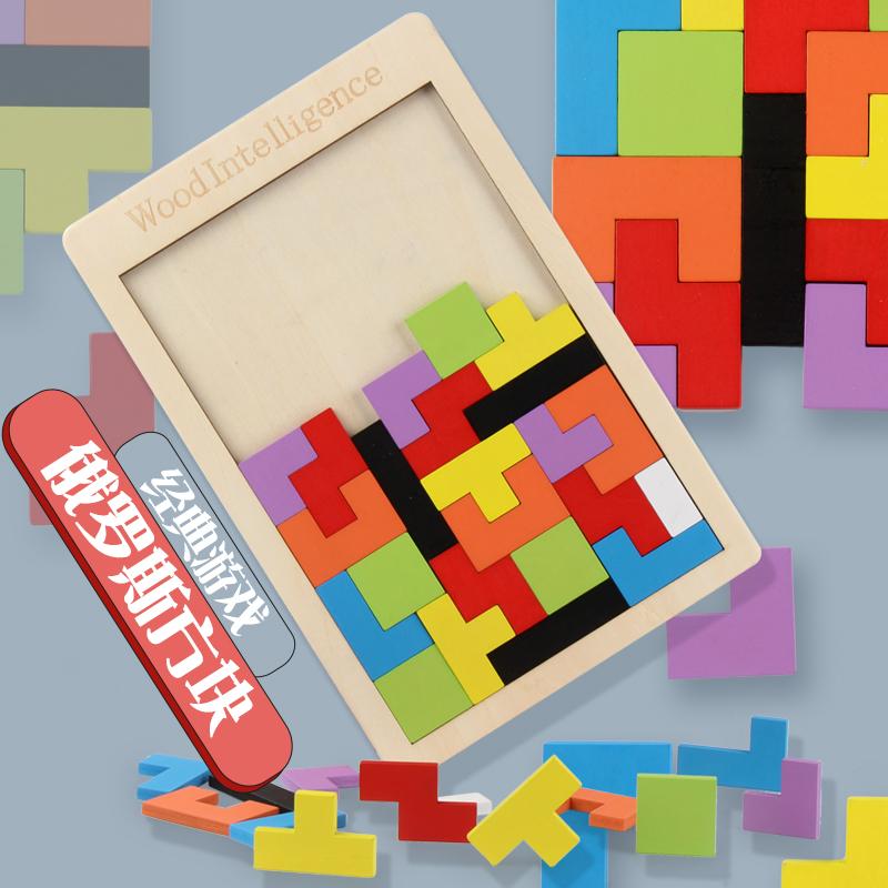 俄罗斯方块积木拼图儿童益智七巧板玩具幼儿宝宝智力开发男孩女孩